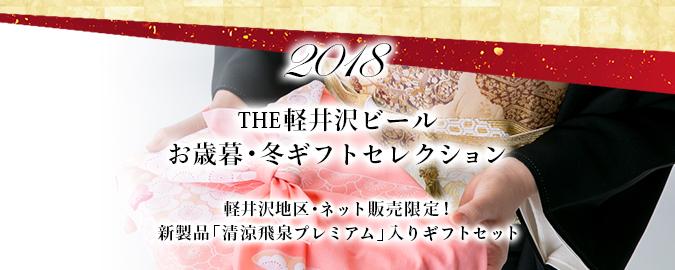 2018お歳暮・冬ギフトセレクション