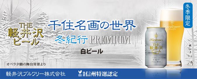 冬季限定冬紀行プレミアム・今季販売開始のお知らせ
