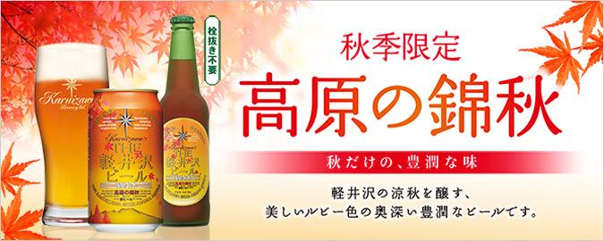 高原の錦秋(赤ビール)発売
