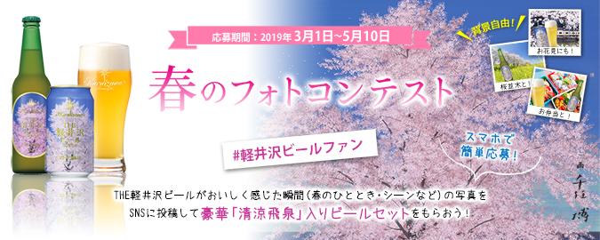 2019春のフォトコンテスト開催
