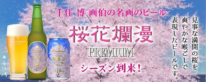 春限定桜花爛漫プレミアム・今季販売開始のお知らせ