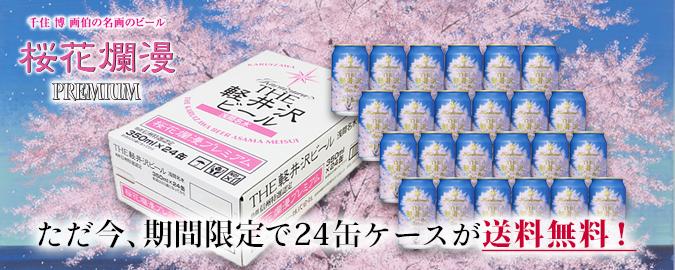送料無料クアンペーン実施中!桜花爛漫プレミアム 1ケース
