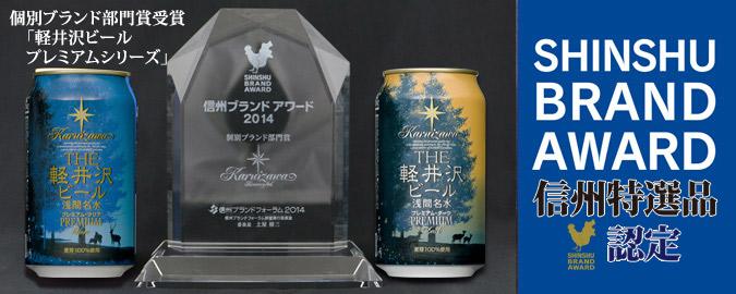 信州特選品ブランドアワード受賞